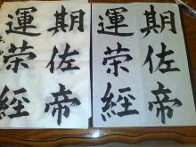 ayumi-ayumi-calligraphy-1