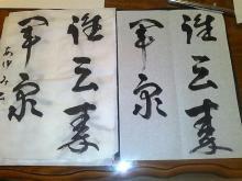 ayumi-ayumi-calligraphy-2