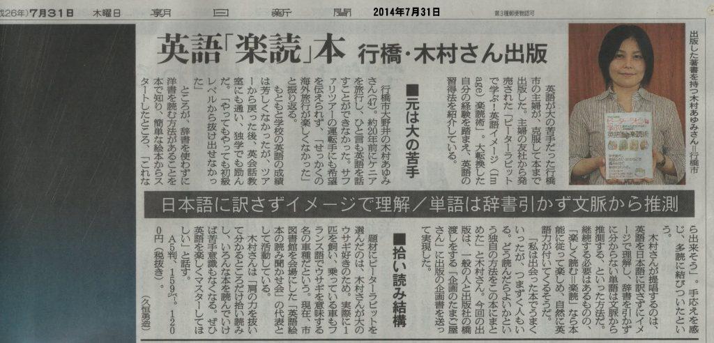 朝日新聞地方版2014.7.31