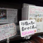 行橋と小倉の書店訪問