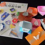 折り紙でこんなことができるなんて!
