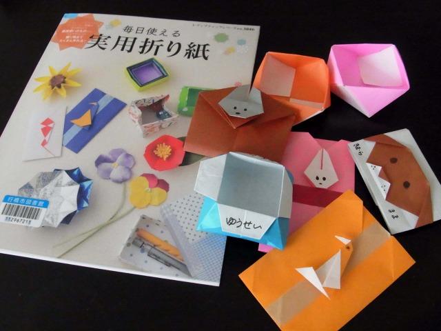 実用折り紙 楽しい!