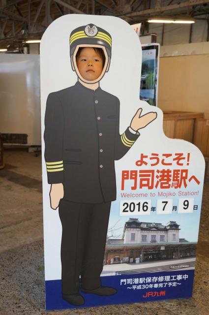 moji-station2