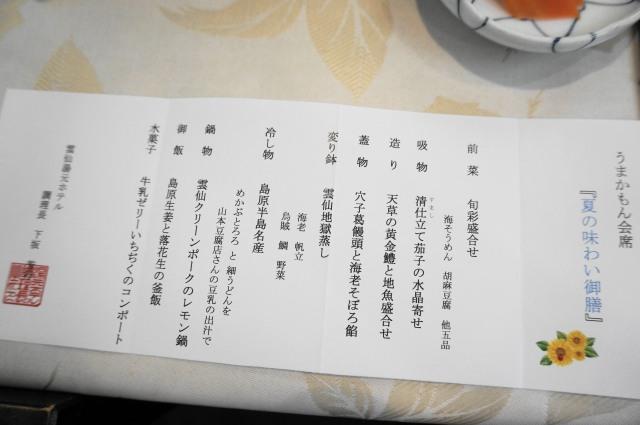 雲仙湯元ホテルの夕食メニュー