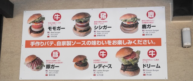 変わったハンバーガーメニュー